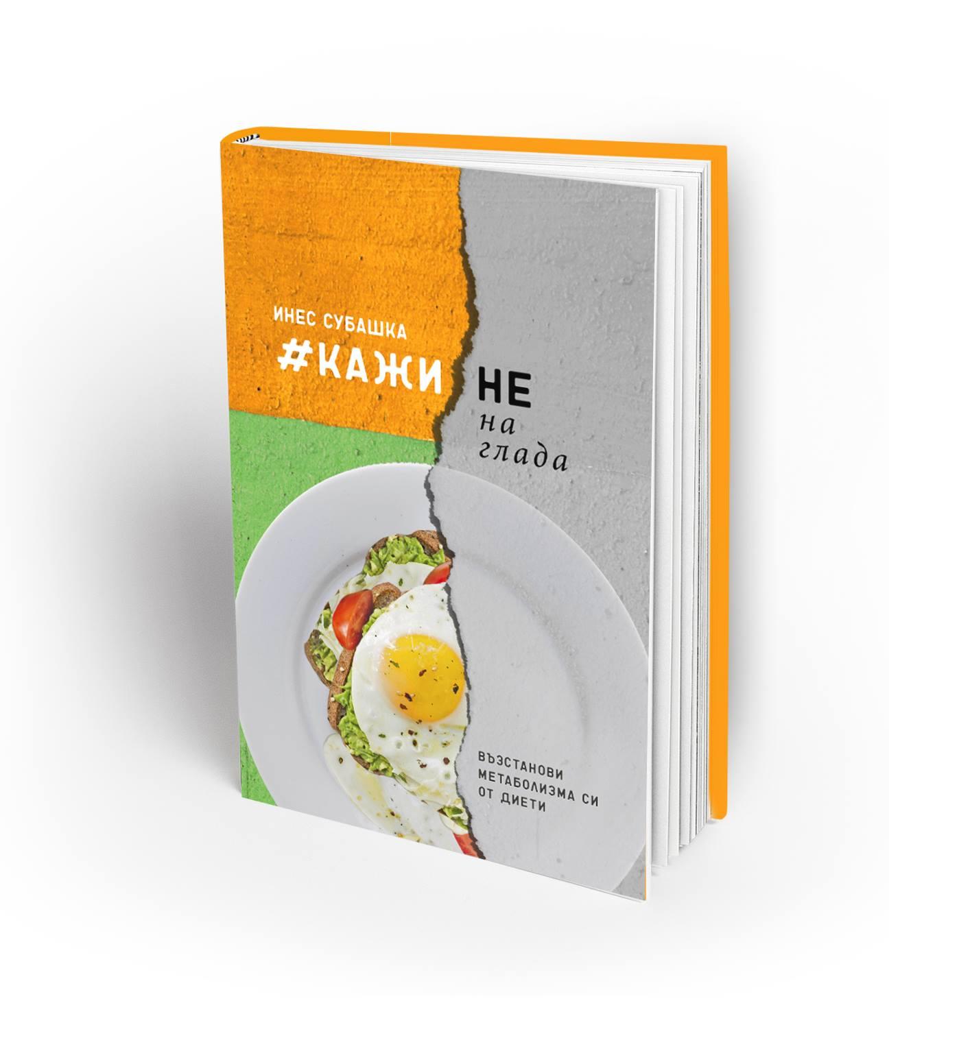 """Инес Субашка представя новата си книга """"Кажи НЕ на глада. Възстанови метаболизма си от диети"""""""