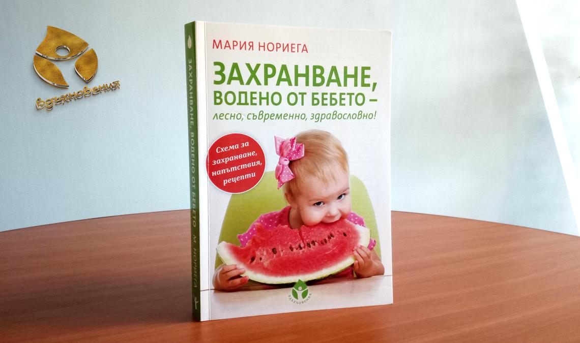 Бебешкото захранване е важен процес в изграждането на  хранителните навици