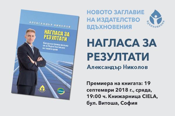 """Бизнес консултантът Александър Николов споделя собствения си опит в практическата книга """"Нагласа за резултати"""""""