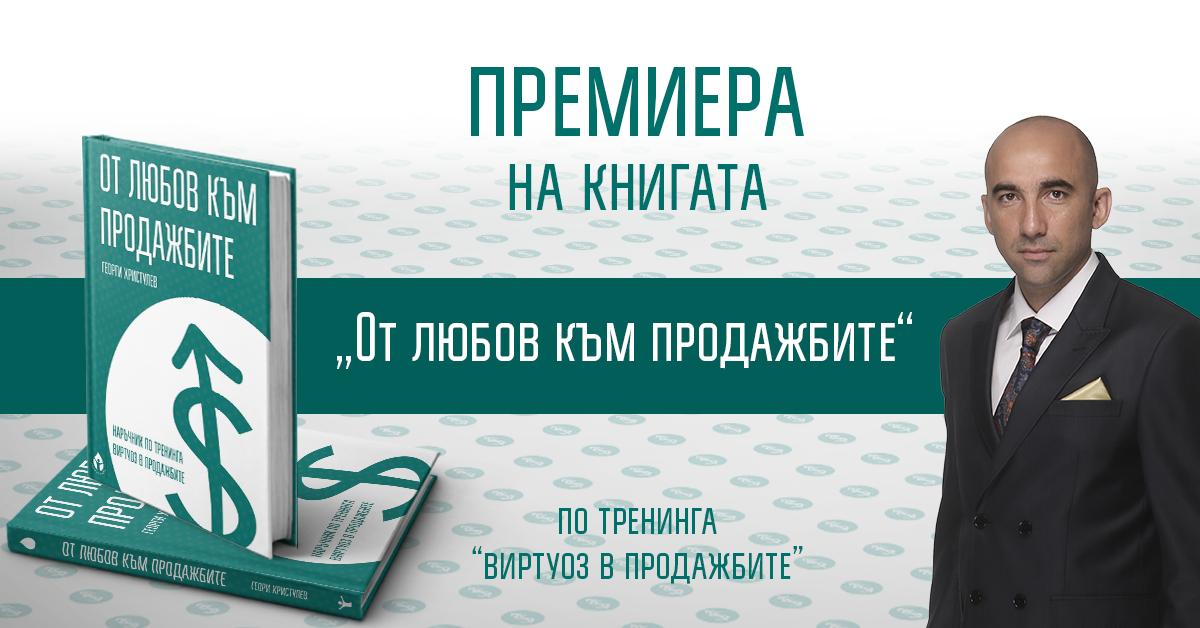 """Премиера на книгата """"От любов към продажбите"""" на Георги Христулев"""
