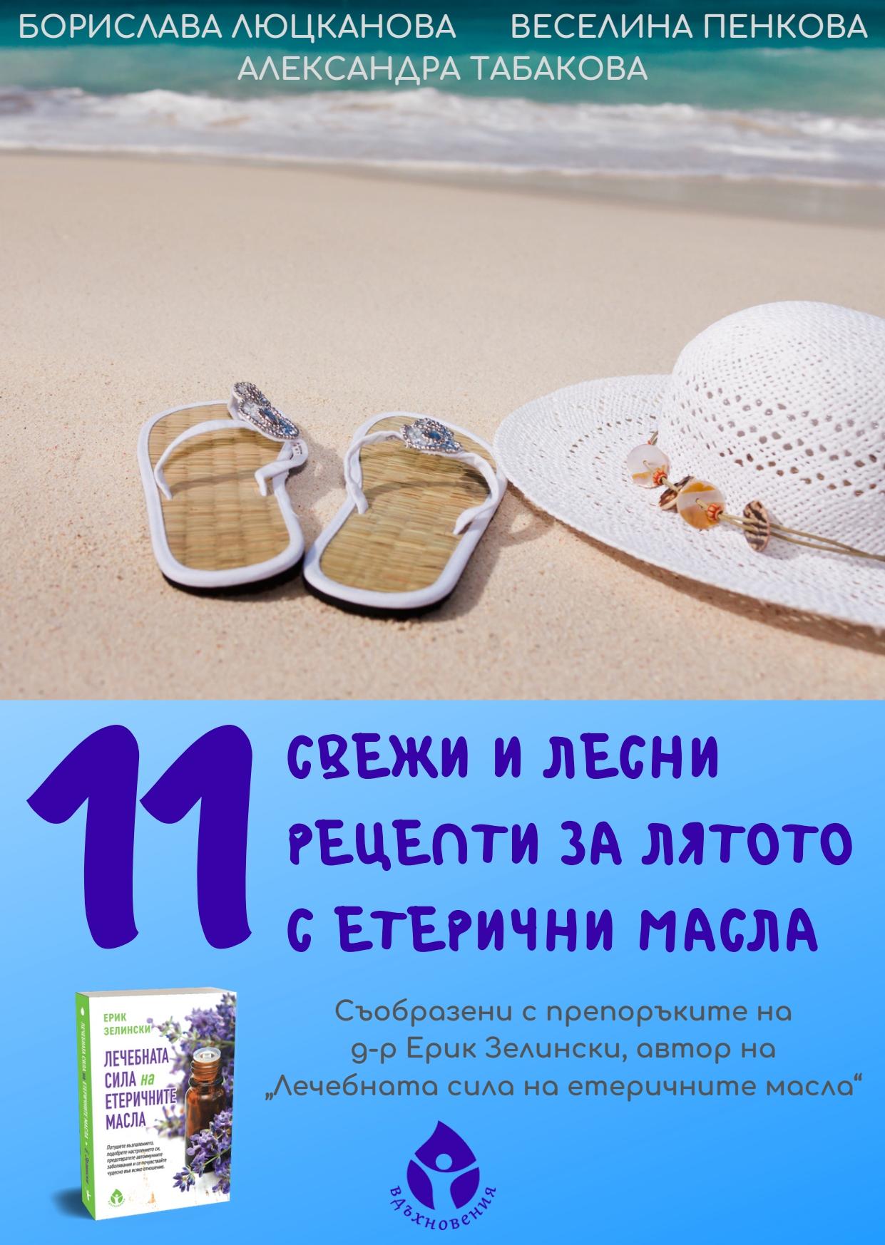 11 свежи и лесни рецепти за лятото с етерични масла