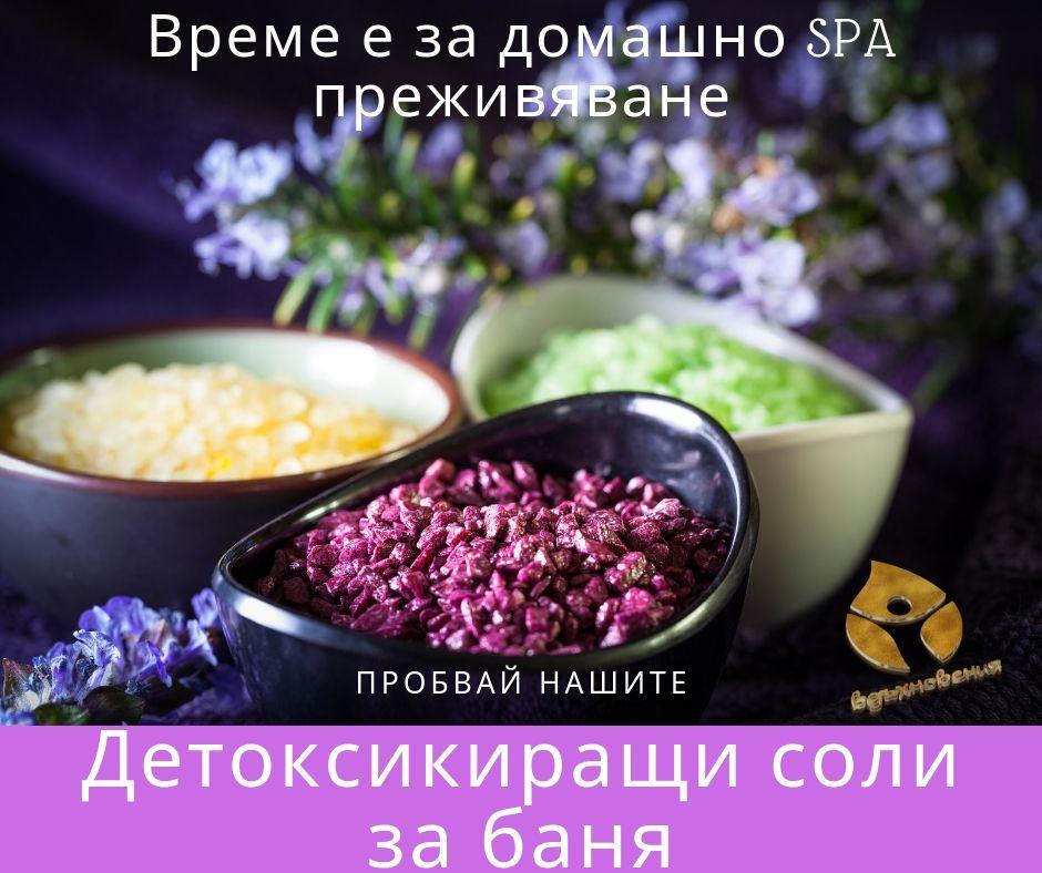 aromatni-soli-za-bania