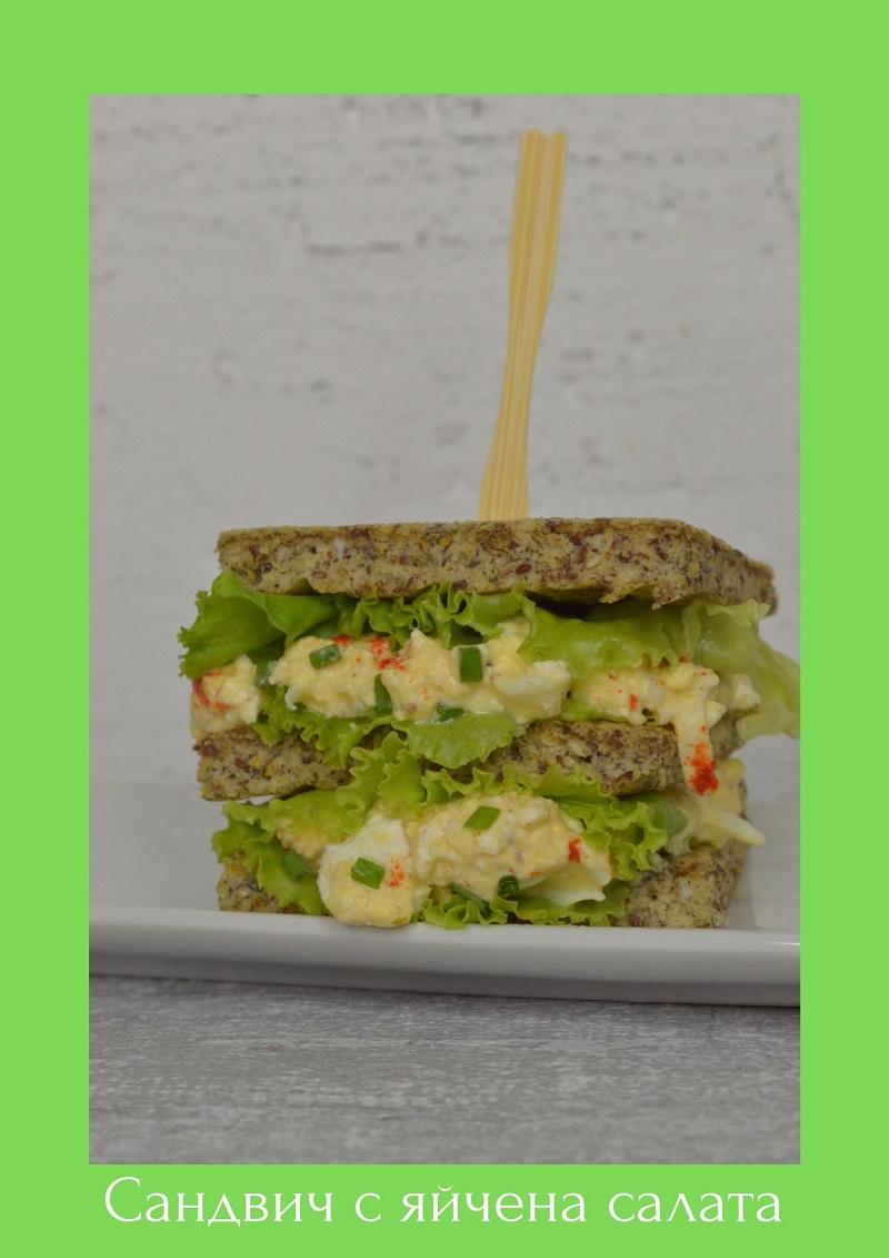 """Сандвич с яйчена салата от книгата на Деница Георгиева """"Нисковъглехидратно хранене за всеки ден"""""""