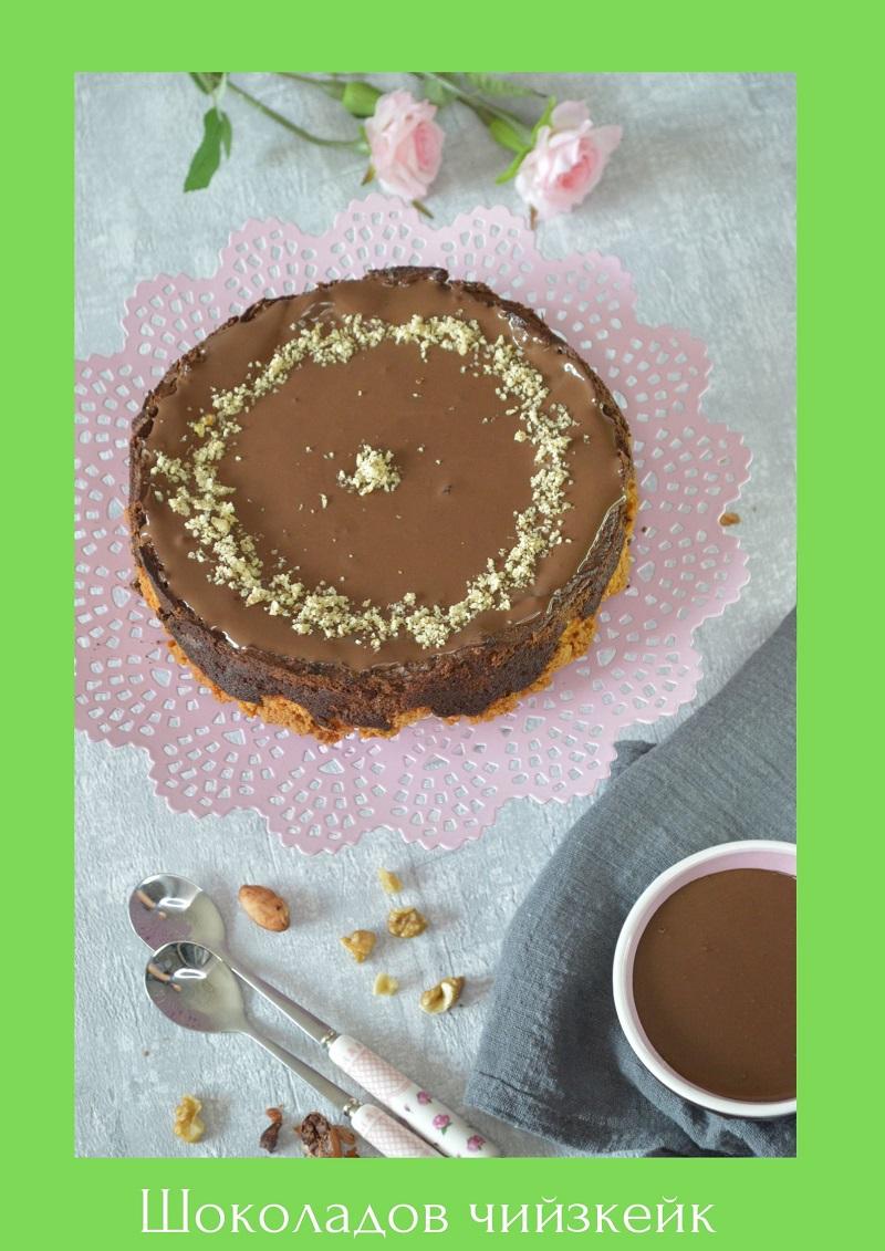 """Шоколадов чийзкейк от книгата на Деница Георгиева """"Нисковъглехидратно хранене за всеки ден"""""""