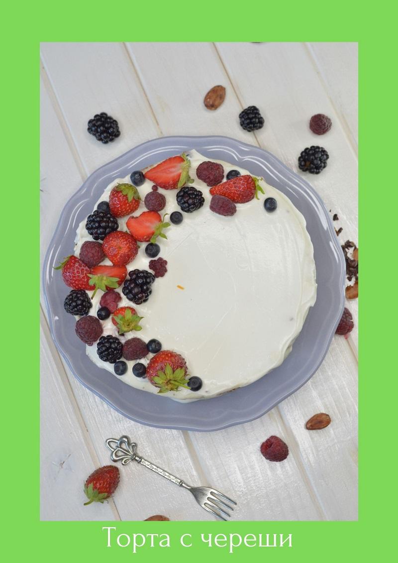"""Торта с череши от книгата на Деница Георгиева """"Нисковъглехидратно хранене за всеки ден"""""""