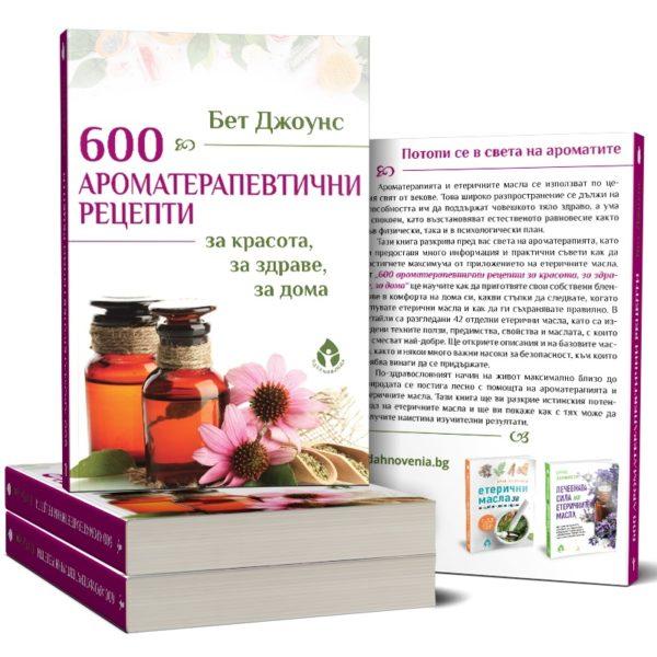 600-aromaterapevtichni-recepti