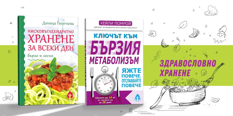 Най-добрите книги на тема здравословно хранене