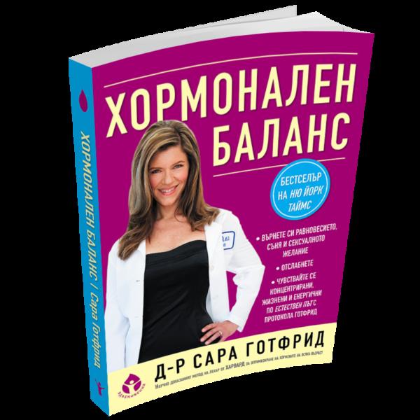 Хормонален баланс от д-р Сара Готфрид