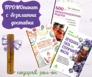 promopaket-aromaterapiya-i-krasota