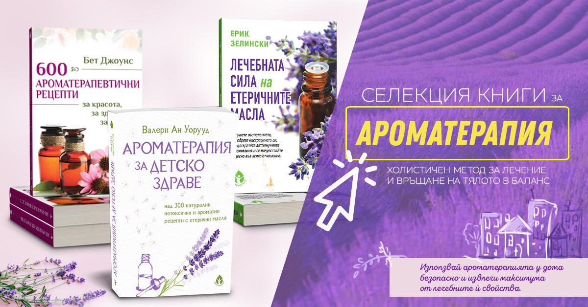 Най-добрите книги за ароматерапия