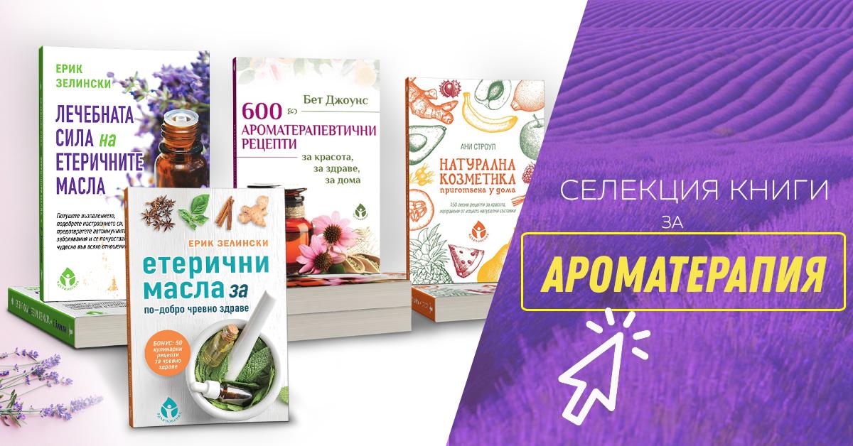 8 домашни дезинфектанта с етерични масла