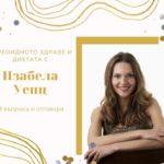 QandA-with-Izabella_Wentz