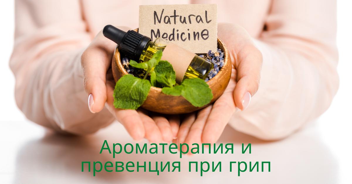 aromaterapia-i-grip