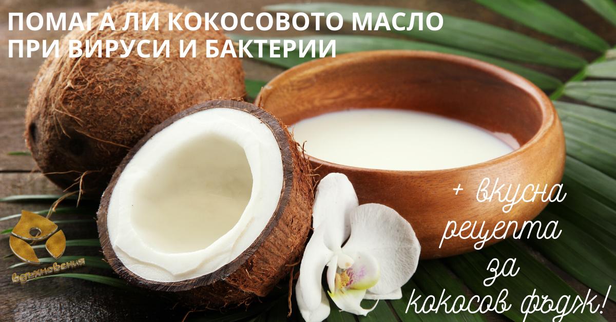 kokosovo-maslo