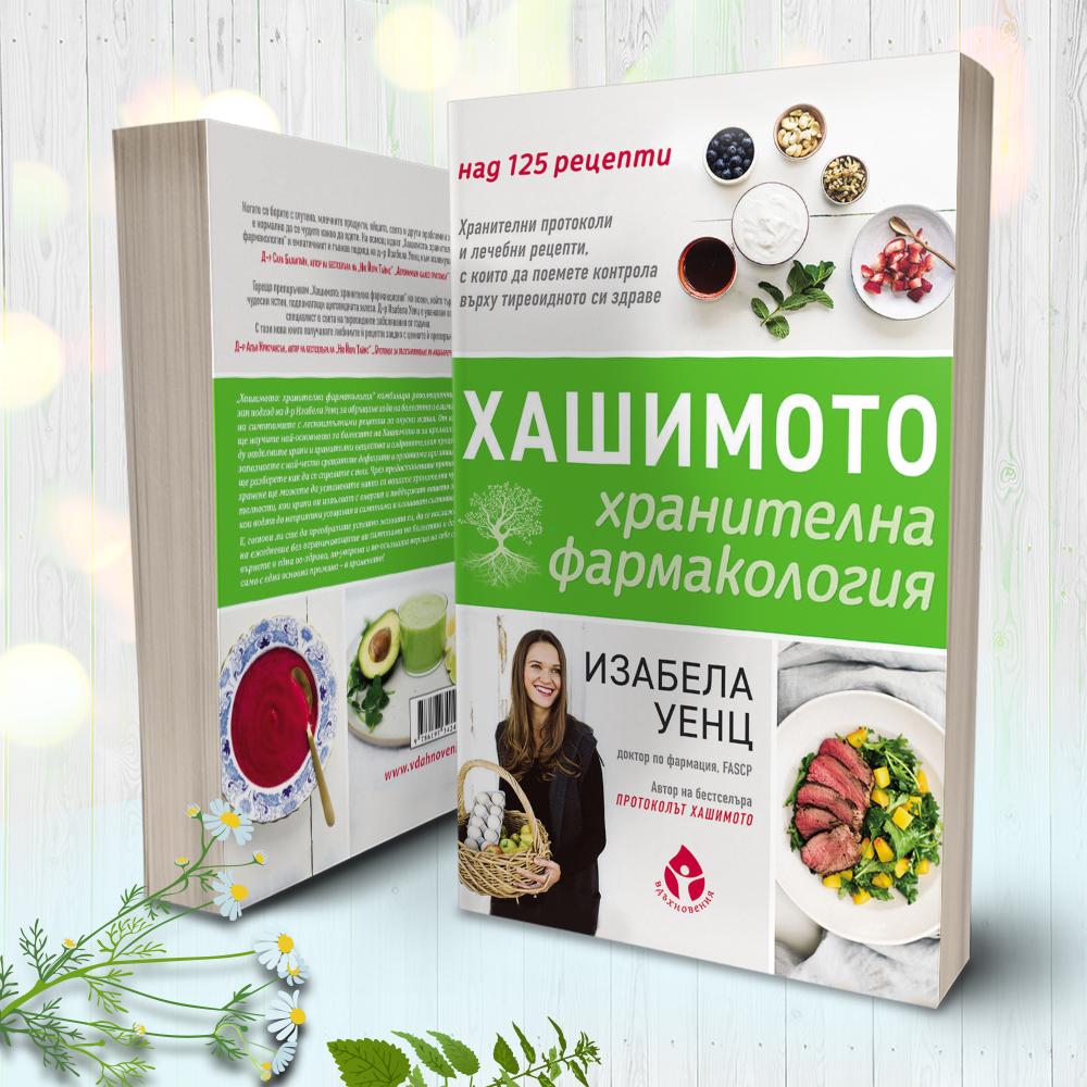 Хашимото: хранителна фармакология