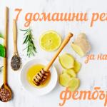 7 домашни рецепти за натурални фатбърнари