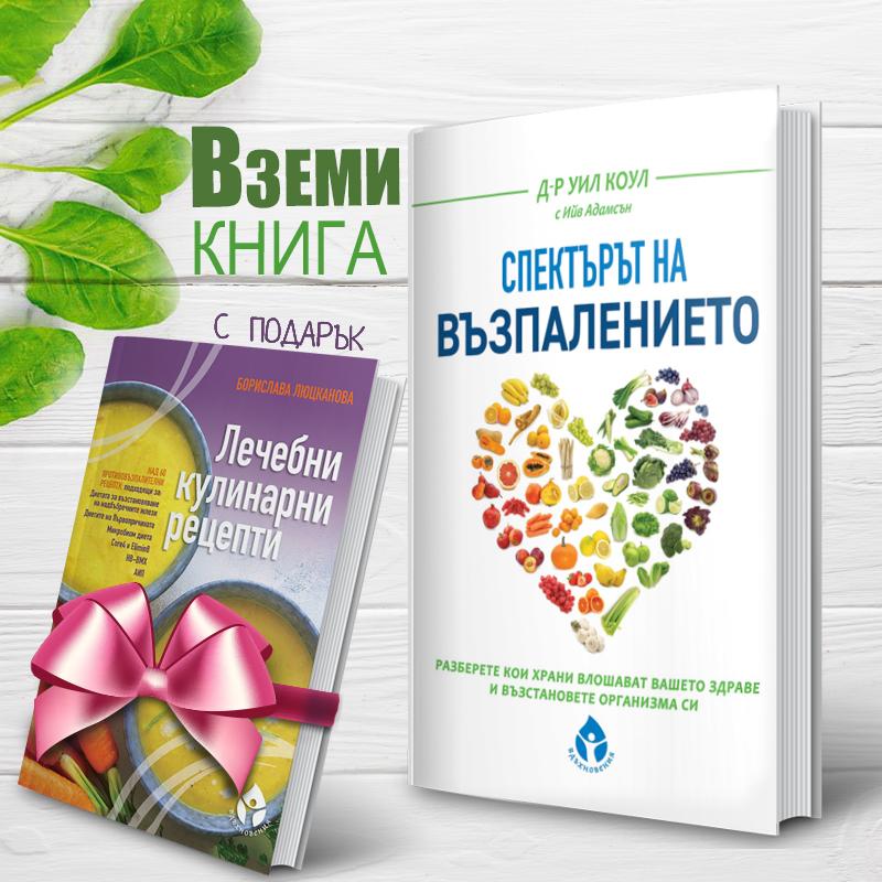 Вземи книга с подарък