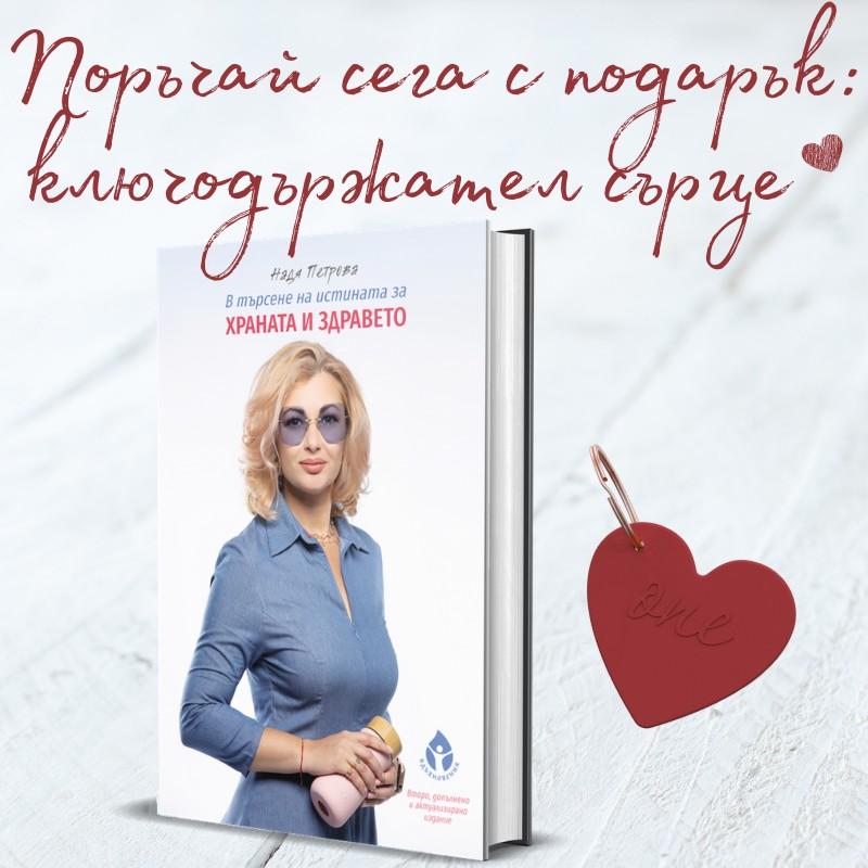 В търсене на истината за храната и здравето от Надя Петрова