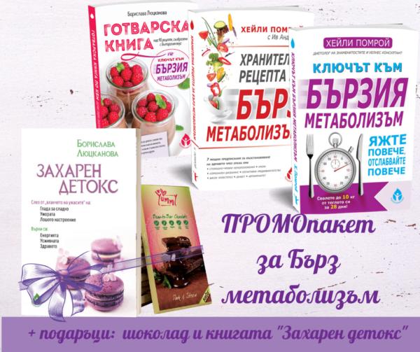 promopaket-byrz-metabolizym