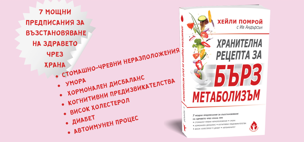 Хранителна рецепта за бърз метаболизъм