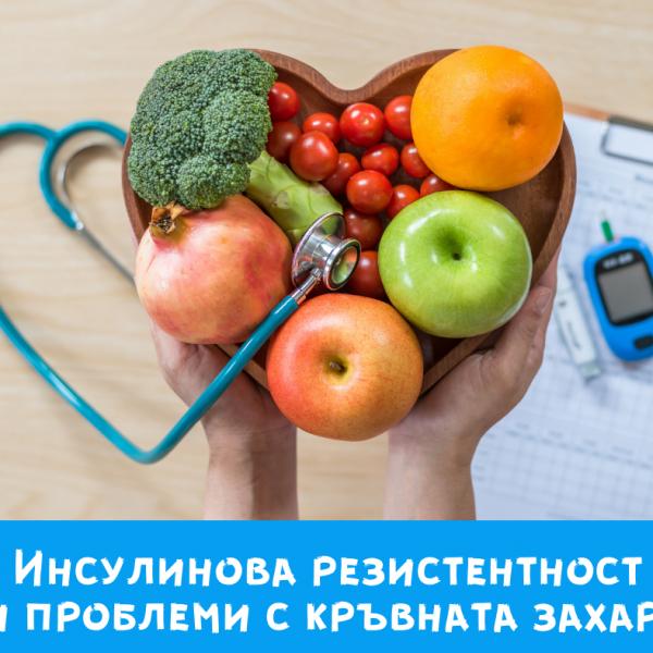 Метаболитен синдром и проблеми с кръвната захар