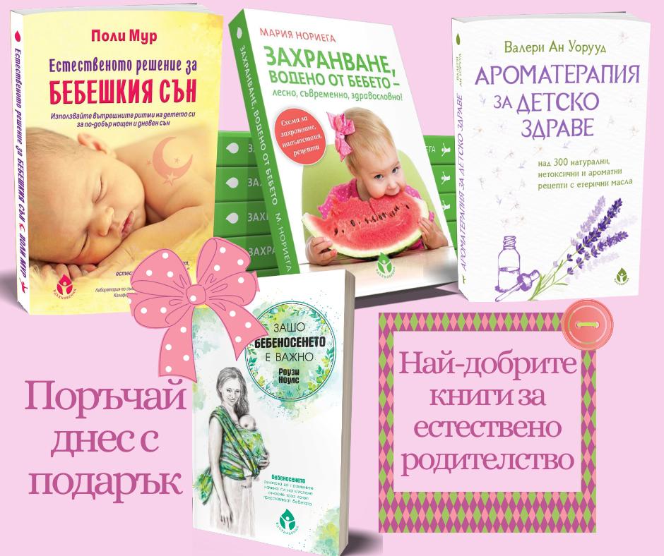 Най-добрите книги за естествено родителство