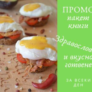 ПРОМОпакет книги Здравословно и вкусно готвене