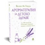 aromaterapia-za-detsko-zdrave