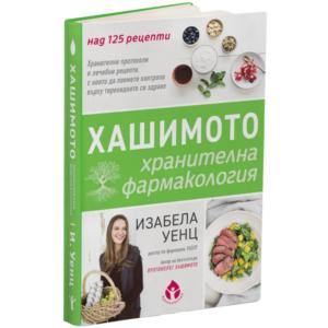 Hranitelna farmakologia 800 x 800