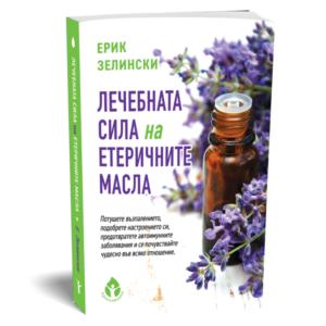 Lechebnata_sila_na_EM