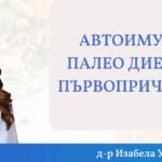 Avtoimunna-paleo-dieta
