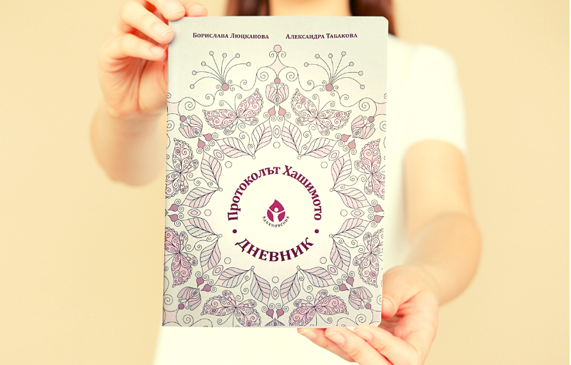 dnevnikat-hashimoto