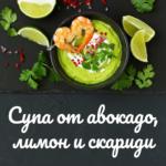 supa-ot-avokado-limon-i-skaridi