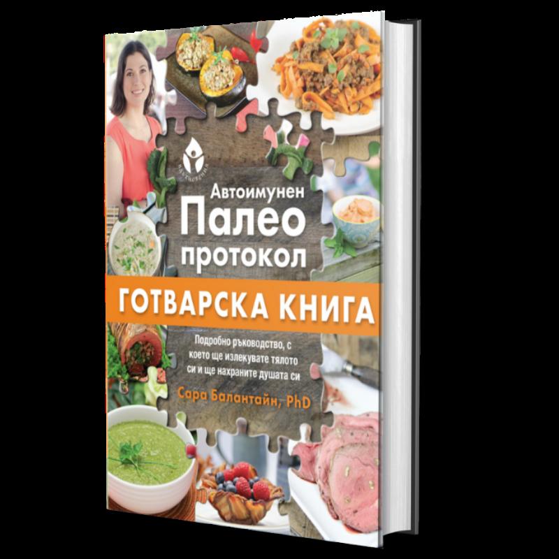 готварска-книга-по-аип