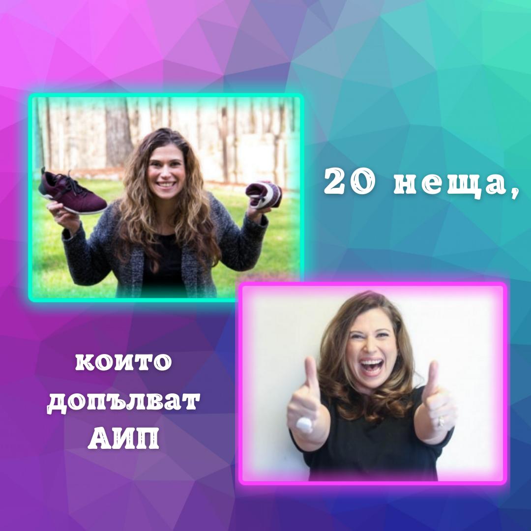 20-neshta-koito-dopalvat-aip