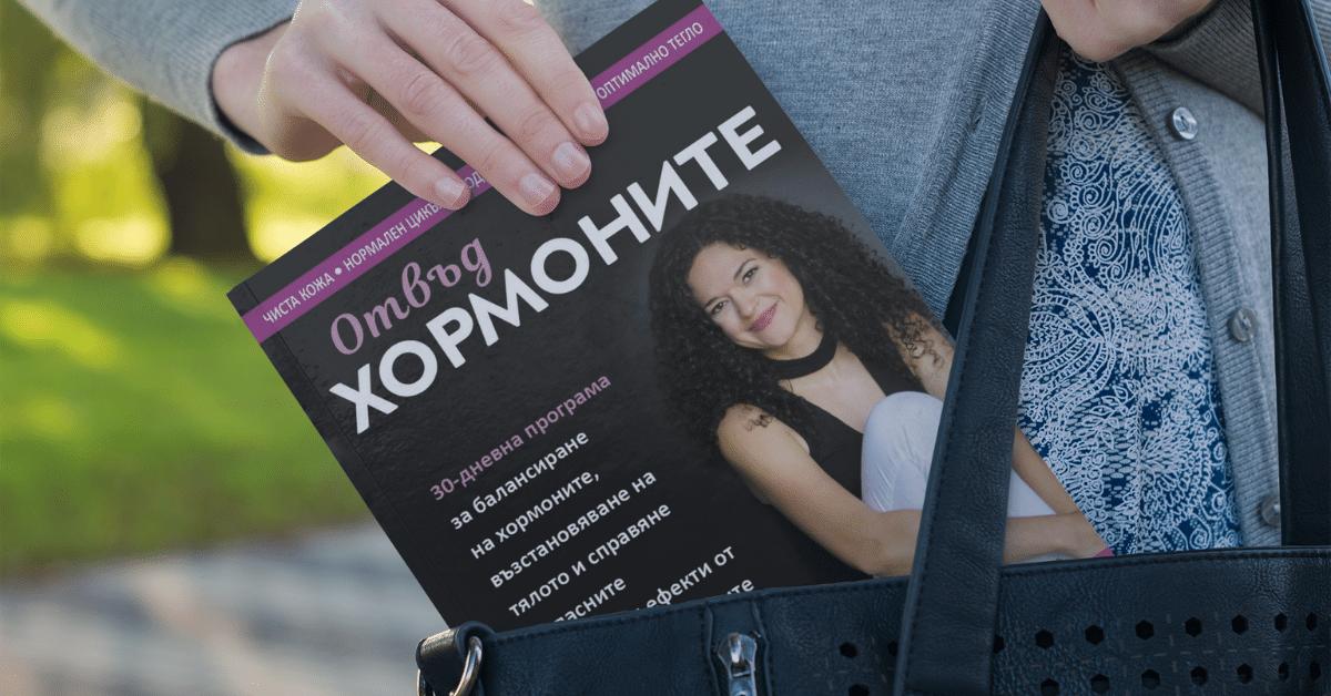 otvad-hormonite