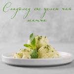 sladoled-s-matcha